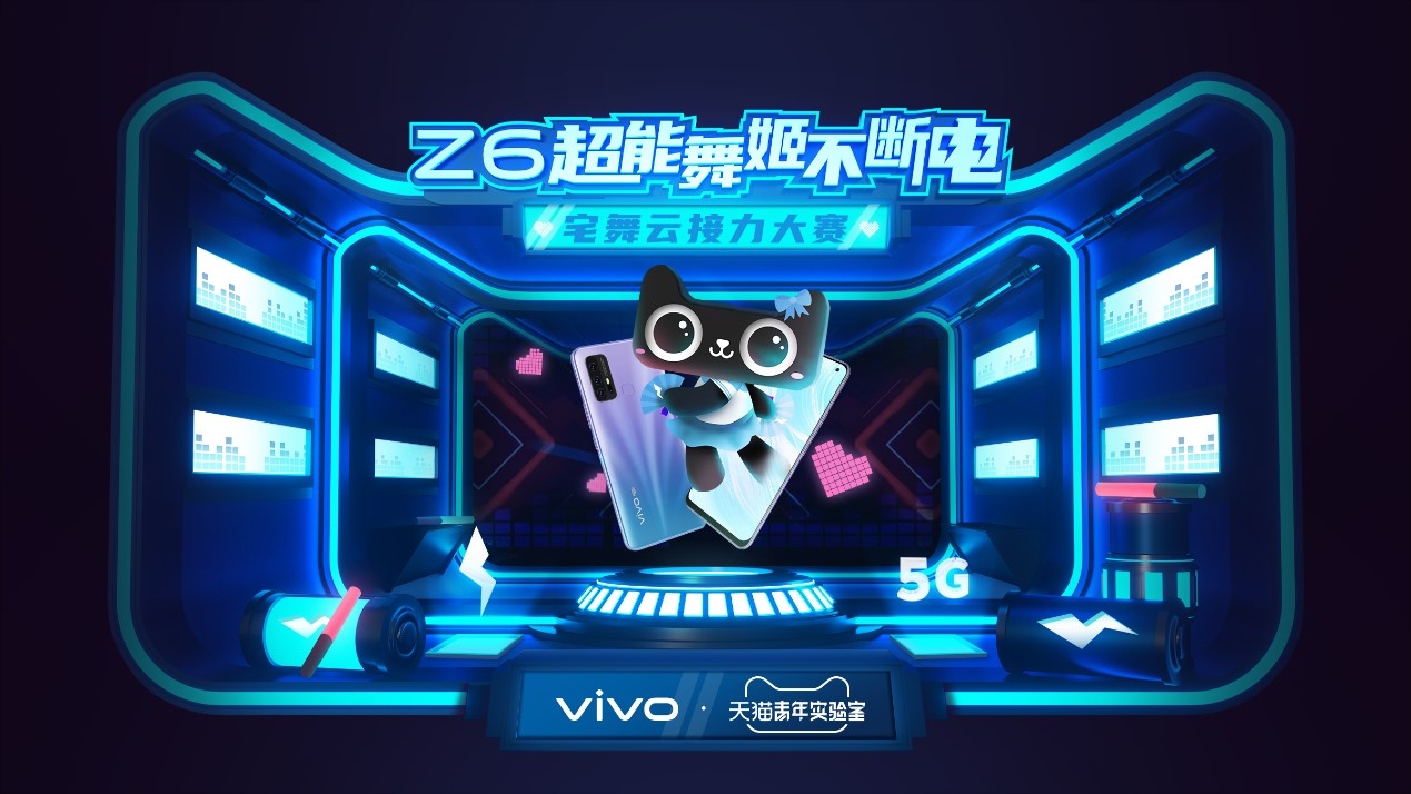 vivo Z6联合天猫青年实验室开展宅舞云接力大赛