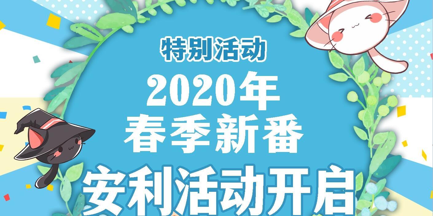 2020年春季新番安利活动!