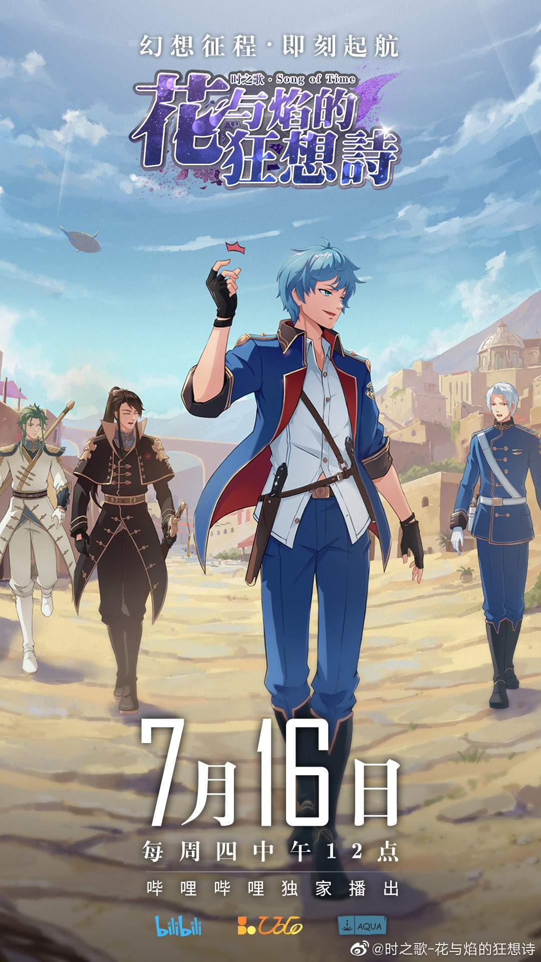 《时之歌-花与焰的狂想诗》7月16日正式开播 国创幻想系动画翻开全新篇章