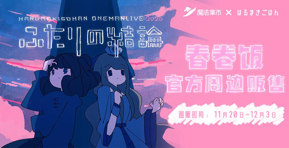【官方合作】春卷饭演唱会和周边新品上架!