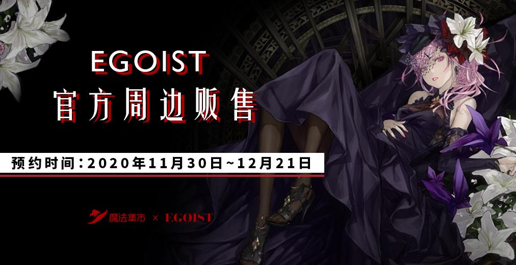 【官方合作】EGOIST官方周边合作贩售开始!