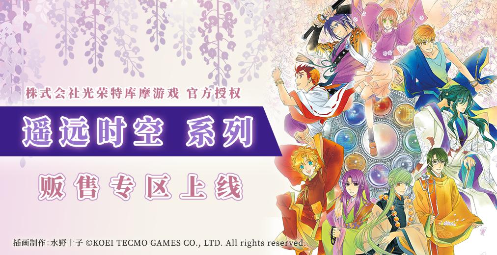【官方合作】遥远时空系列商品上新,光荣特库摩授权贩售开始!