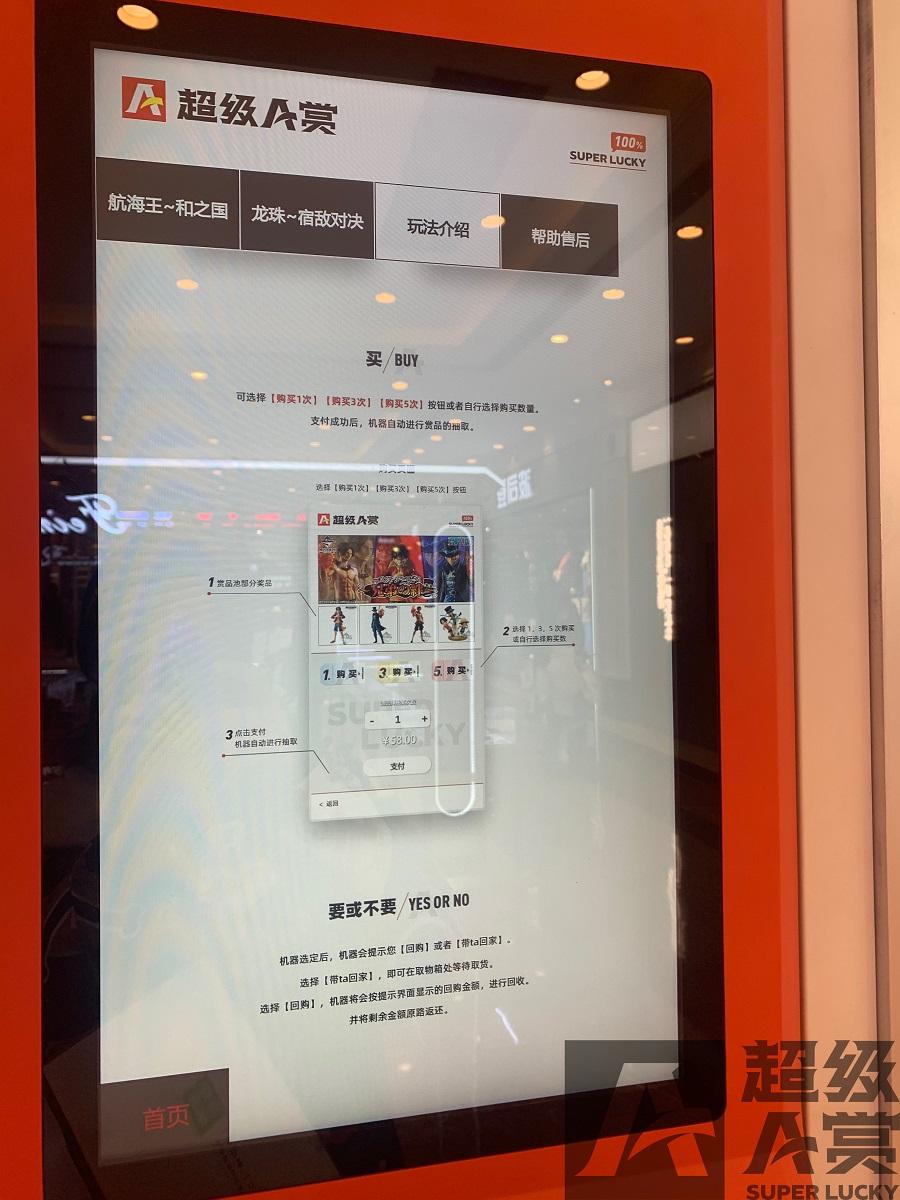 一番赏《鬼灭之刃·无限列车篇》首发上海环球港,快来TakiPlay抽赏赢大奖