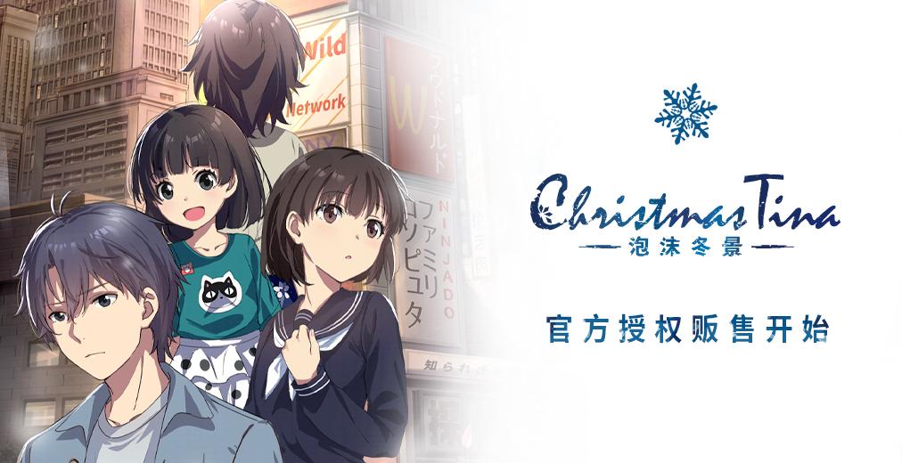 【官方贩售】《泡沫冬景》官方周边合作贩售开始!