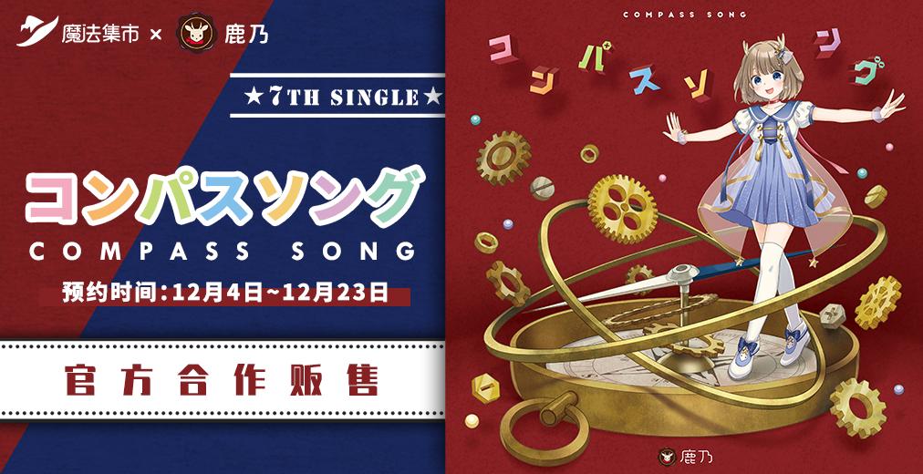 【官方合作】鹿乃7th单曲《指南针》官方合作贩售开始!