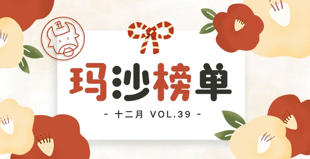 玛沙榜单VOL.39 12月号公开!