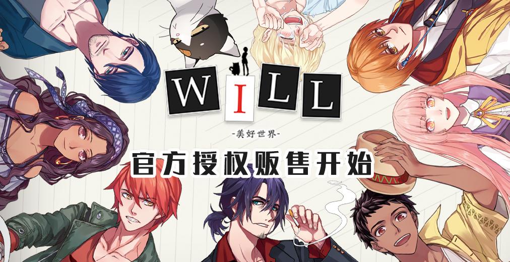 「WILL:美好世界」官方周边授权贩售开始!