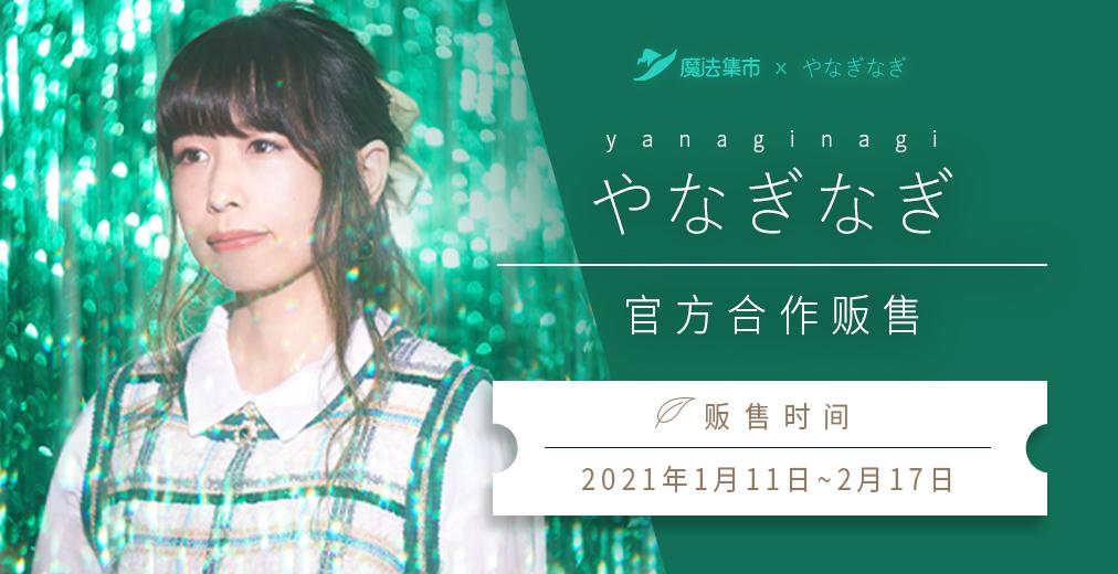 【官方合作】yanaginagi专辑官方合作贩售开始