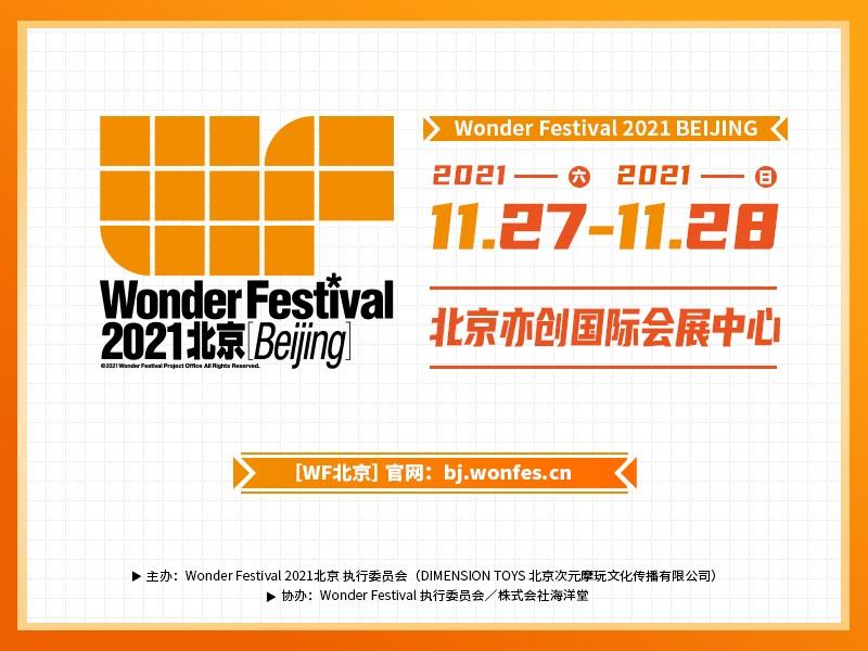 Wonder Festival 2021...