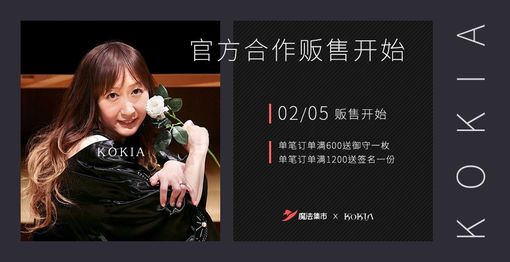 【官方合作】KOKIA周边和专辑官方合作贩售开始!