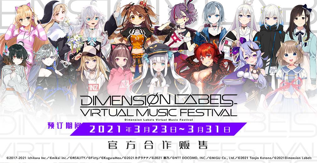【官方合作】鹿乃、神乐七奈、克蕾雅、龙胆尊等虚拟歌手和主播音乐节周边上新!