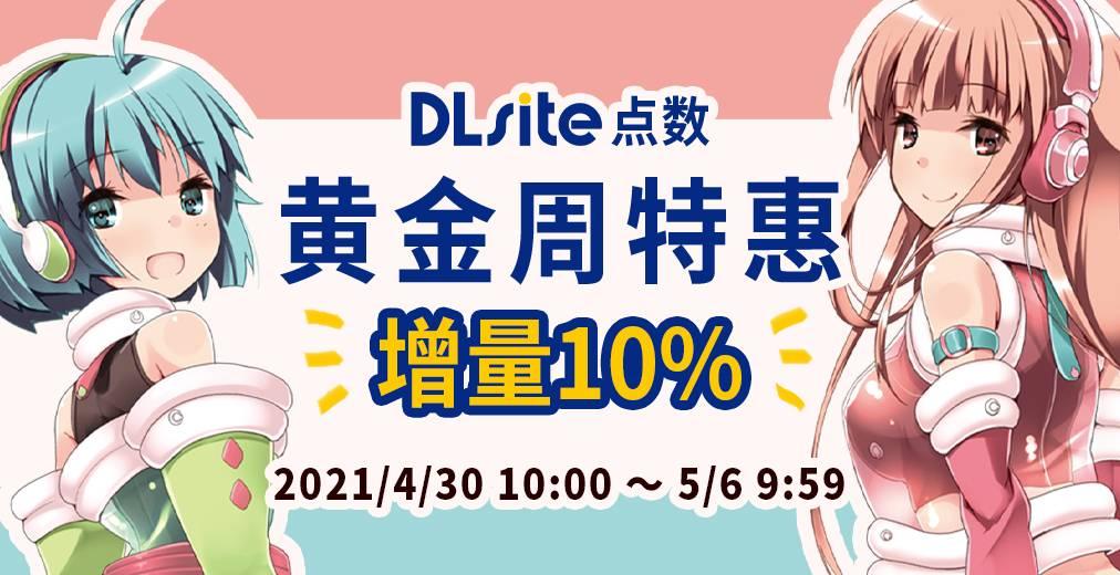 【预告】黄金周DLsite点数10%增量促销