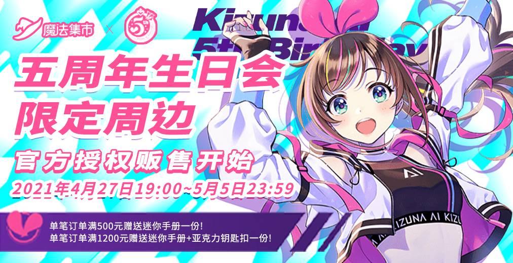 【官方合作】绊爱五周年生日会周边官方合作预售即将开启!