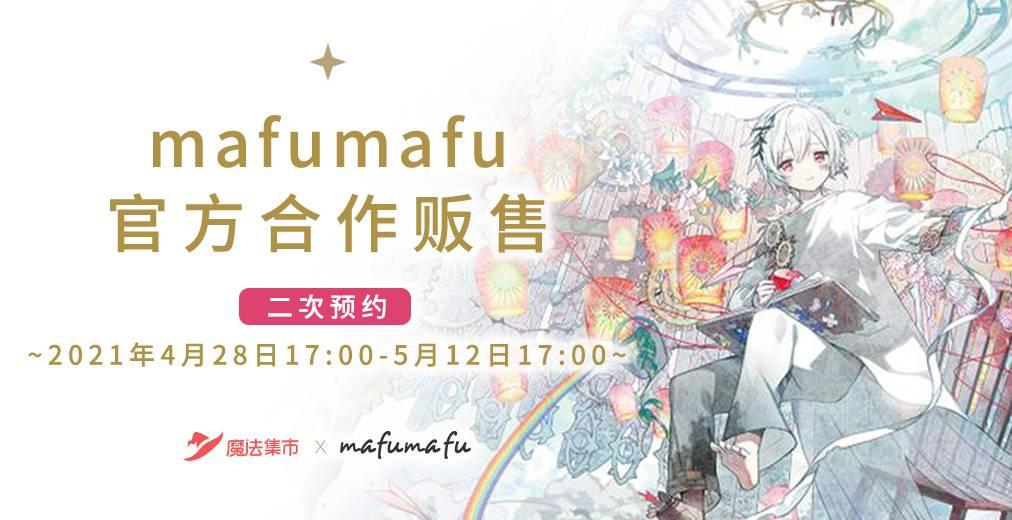 【官方合作】mafumafu演唱会商品二次预约开始!