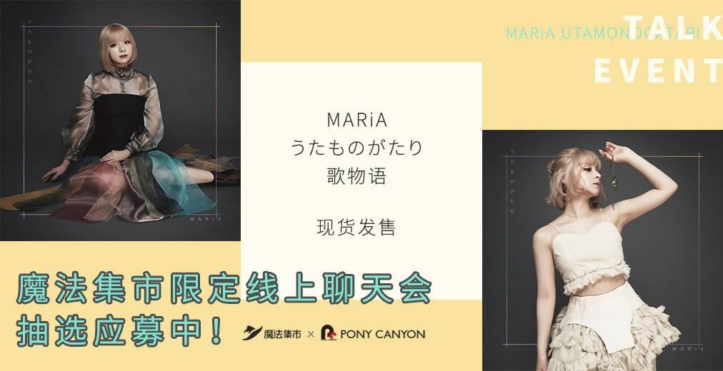 【线上活动】MARiA新专辑魔法集市特典 线上聊天会抽选应募中!