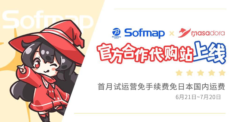 【官方合作】代购新站Sofmap开放通知