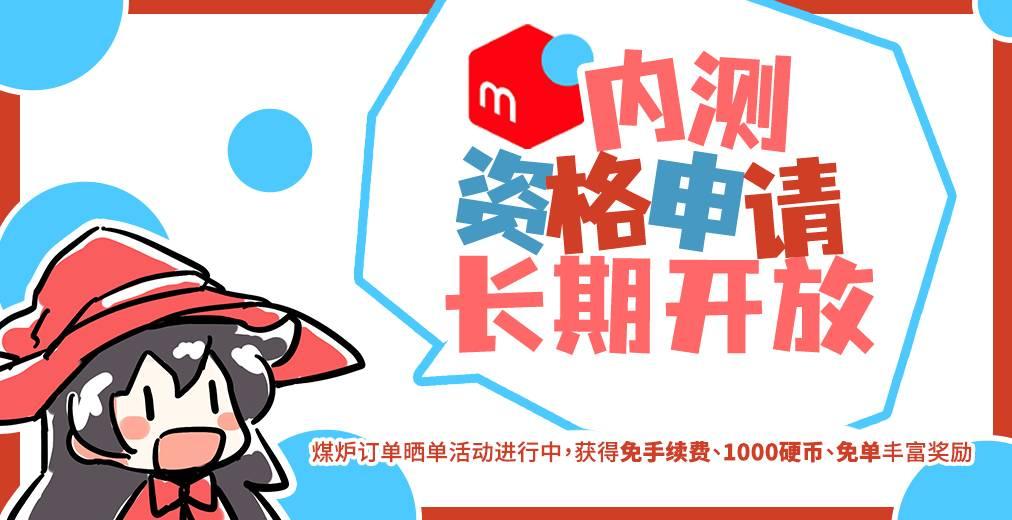 【活动】煤炉内测资格申请长期开放!微博晒单获取丰富奖励!