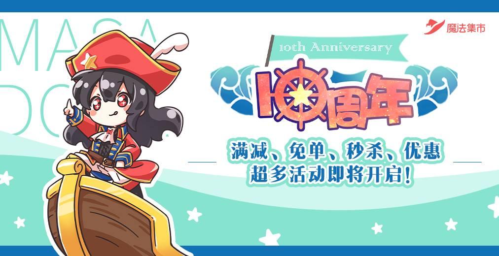 【活动】魔法集市十周年大型站庆活动开启!