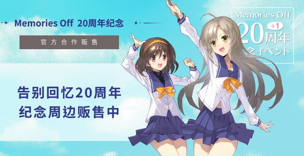 【官方合作】告别回忆20周年纪念周边